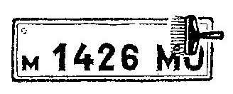 Как защитить автомобильный номера от ржавчины