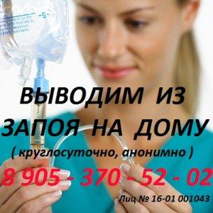 ◄ АЛКОГОЛИЗМ ► Выводим из запоя на дому (выезд круглосуточно). - медсестра на дом в Альметьевске