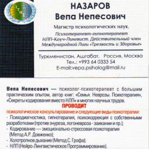 Вепа Непесович Назаров - психотерапевт, психолог в Ашхабаде
