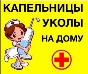 Инъекции на дому - медсестра на дом в Астрахани