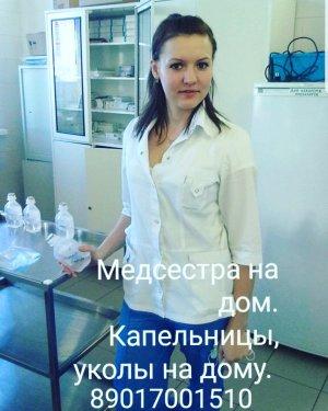 Медсестра на дом. Капельницы, уколы.  Снятие алкогольной интоксикации - медсестра на дом в Балашихе