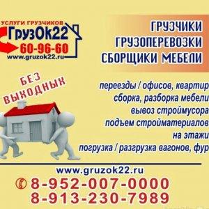 ГрузОк22 - грузоперевозки и грузчики в Барнауле