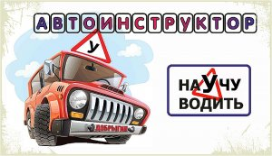 Добрыгин Андрей - инструктор по вождению в Барнауле
