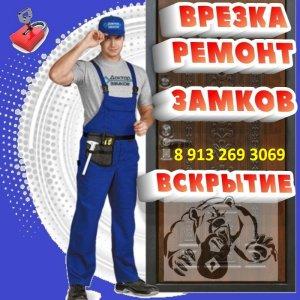 Установка замков, замена замков, ремонт замков, вскрытие замков. - ремонт замков в Барнауле