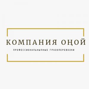 КОМПАНИЯ ОҢОЙ - грузоперевозки и грузчики в Бишкеке