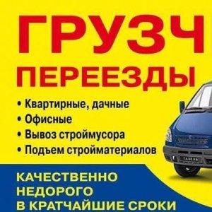 Гранд трейд - грузоперевозки и грузчики в Бишкеке