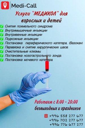 Высококвалифицированные медсёстра на дом! - медсестра на дом в Бишкеке
