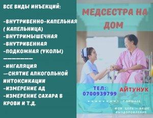 Айтунук - медсестра на дом в Бишкеке