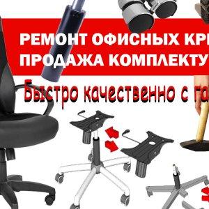 Ремонт офисных кресел продажа комплектующих. - ремонт мебели, перетяжка, реставрация в Бишкеке