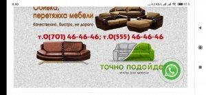 ОсОО ЭКОНОМСТРОЙ - ремонт мебели, перетяжка, реставрация в Бишкеке