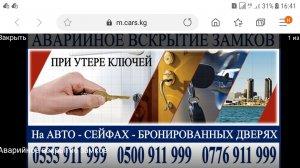 UNLOCK SERVICE - ремонт замков в Бишкеке