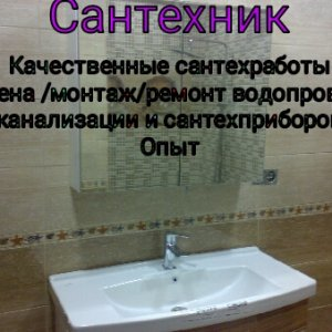 Валерий - сантехник в Бишкеке