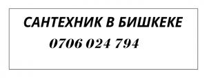 Сантехник в Бишкеке - сантехник в Бишкеке