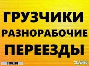 Услуги грузчиков и разнорабочих в Бишкеке  0706 95 26 49 - уборка квартир, дома в Бишкеке