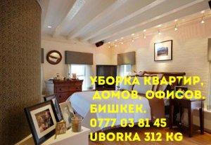 uborka312.kg - уборка квартир, дома в Бишкеке