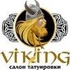 Тату салон Viking - художественная татуировка в Бресте - тату салоны, мастер в Бресте