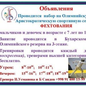 Бухарская отделения федерации фехтования Узбекистана - спортивные секции в Бухаре