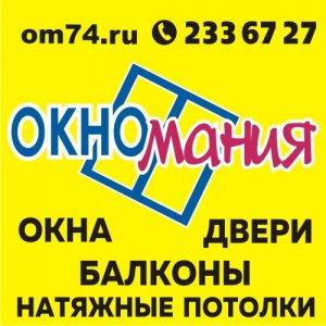 ОкноМания - натяжные потолки в Челябинске