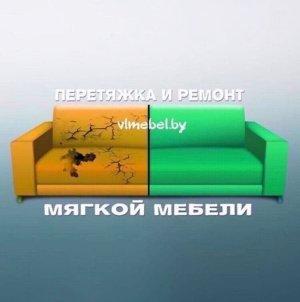 Перетяжка и ремонт мягкой мебели - ремонт мебели, перетяжка, реставрация в Гродно