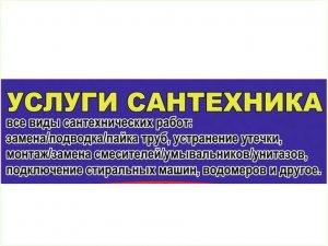 Сантехнические услуги  в городе Гюмри. Santexnik  montaj  Gyumri,  Сантехник, Услуги Сантехника - сантехник в Гюмри