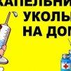 Оксана Сергеевна - медсестра на дом в Ижевске