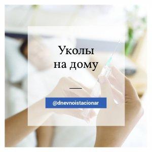 Капельницы, уколы на дому - медсестра на дом в Казани