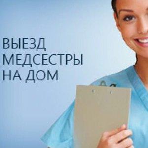 МЕД.СЕСТРА (ДЕЙСТВУЮЩАЯ), ВЫЕЗД НА ДОМ. КРУГЛОСУТОЧНО. - медсестра на дом в Краснодаре