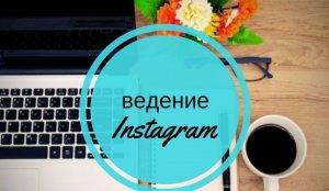 Продвижение Instagram ✔️ - маркетинг, реклама в Красноярске