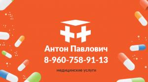 Антон Павлович —  медицинский брат на дом - медсестра на дом в Красноярске