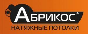 Абрикос — натяжные потолки - натяжные потолки в Красноярске