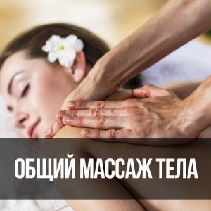 Классический массаж - массаж в Липецке