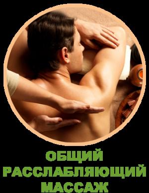 Общий расслабляющий массаж - массаж в Липецке