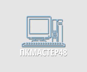 ПКМАСТЕР48 - Частный компьютерный мастер в Липецке - ремонт компьютеров в Липецке