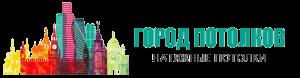 ГОРОД ПОТОЛКОВ - натяжные потолки в Москве