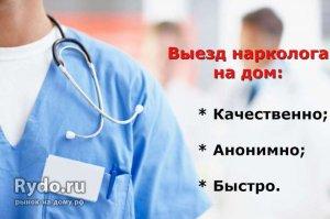 ◄ АЛКОГОЛИЗМ ► 8 927-048-52-02 - РЕАЛЬНАЯ ПОМОЩЬ !!! - медсестра на дом в Набережных Челнах