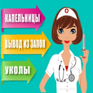 Галина Александровна - медсестра на дом в Набережных Челнах