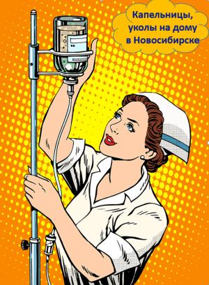 Медсестра на дом - медсестра на дом в Новосибирске