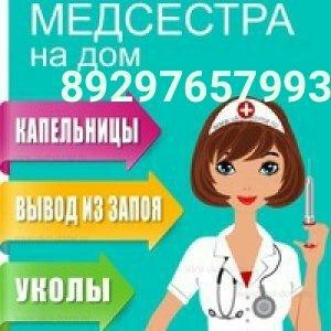 Медицинская сестра высшей категории - медсестра на дом в Пензе