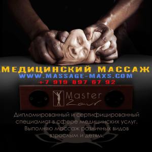 Massage-Maxs, массажный кабинет - массаж в Ростове-на-Дону