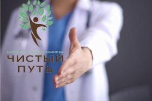 Медицинский наркологический центр «Чистый путь» - вывод из запоя в Ростове-на-Дону