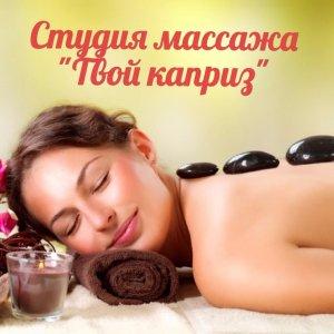 Твой Каприз - массаж в Рязани