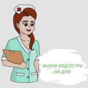 Ирина - медсестра на дом в Рязани