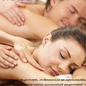 Румия Хамидулина - массаж в Самаре