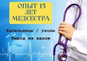Услуги медсестры на дому 8937 666 0 800 - медсестра на дом в Самаре