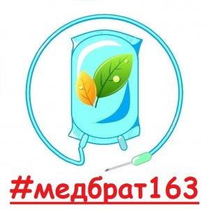 #медбрат163 - вывод из запоя в Самаре