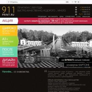 911print.ru полиграфический салон - полиграфия в Серпухове