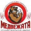 Служба вскрытия дверей Медвежата - ремонт замков в Северодвинске