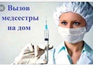 Медсестра на дом, капельницы, уколы - медсестра на дом в Симферополе