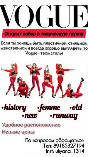 Vogue dance - танцы в Симферополе
