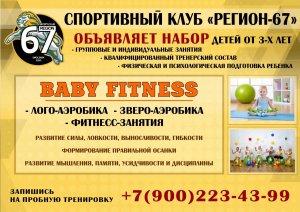 Baby-fitness - тренет, фитнес инструктор в Смоленске